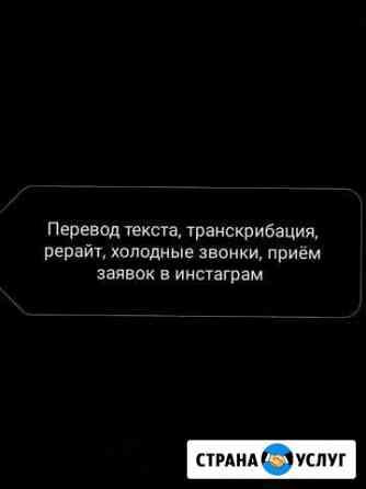 Перевод текста, транскрибация, рерайт, холодные зв Иркутск