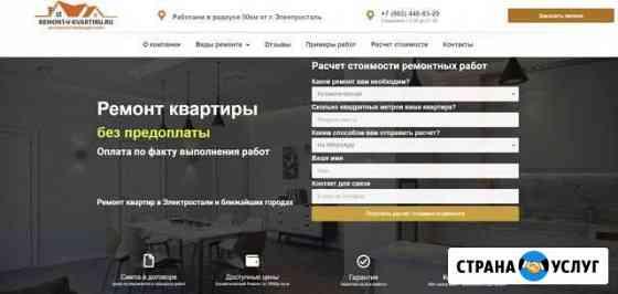 Сайт под ключ  (создание сайта + продвижение) Астрахань