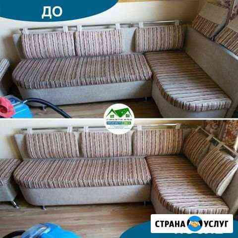 Химчистка мебели и ковровых покрытий на дому Омск