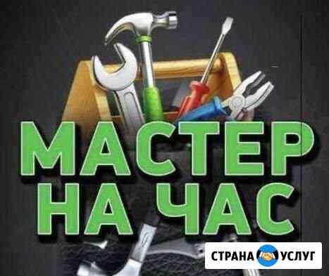 Мастер на час/муж на час Иркутск