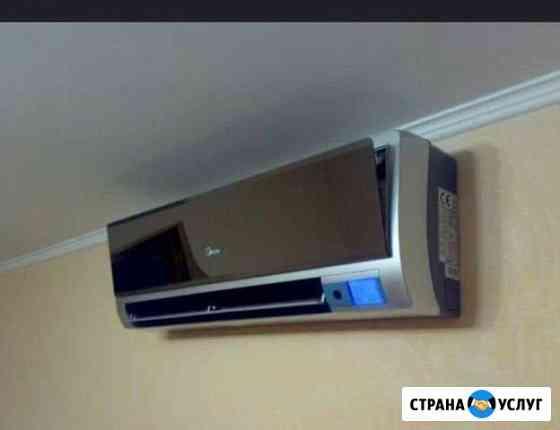 Установка Сплит систем демонтаж мойка пайка Астрахань