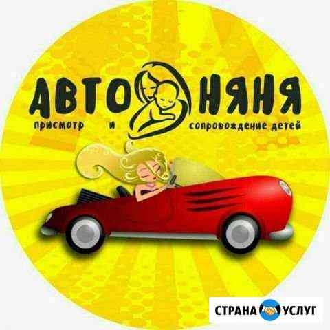 Авто няня Астрахань