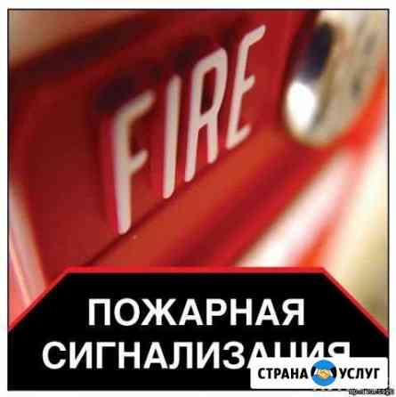 Проектирование и монтаж: -систем охранно-пожарной Омск