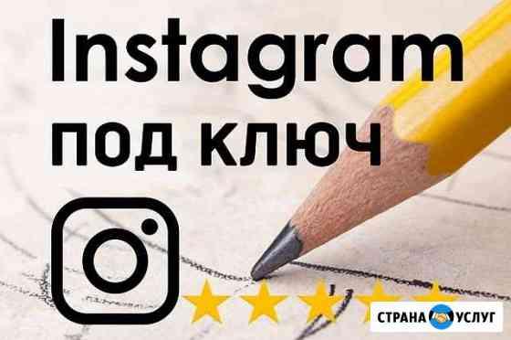 SMM-специалист Омск