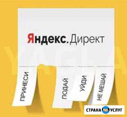 Настройка Яндекс Директ Омск