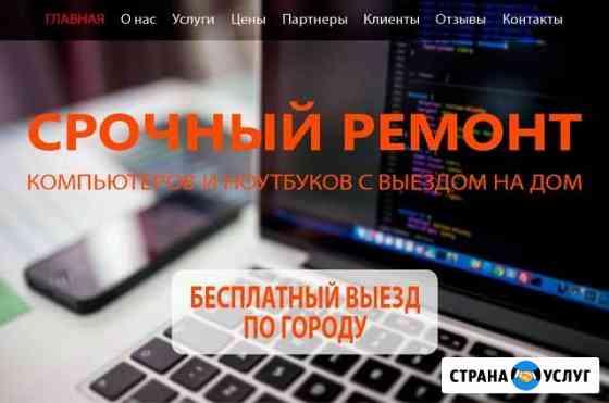 Компьютерная Помощь с Бесплатным Выездом Астрахань