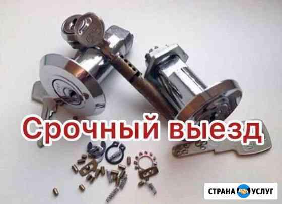 Вскрытие замков, ремонт замков, замена замков Иркутск