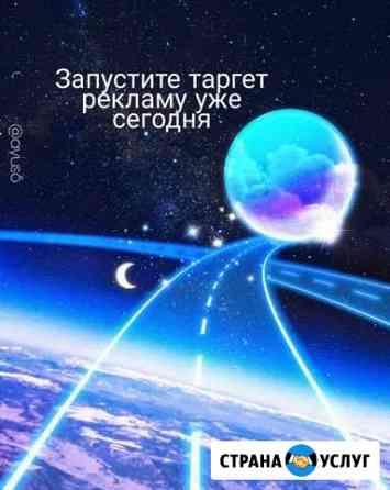 Настрою таргет рекламу через инстаграм Иркутск