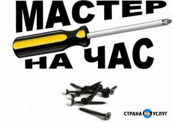 Мастер на все руки(сантехника, электрика, сборка) Иркутск