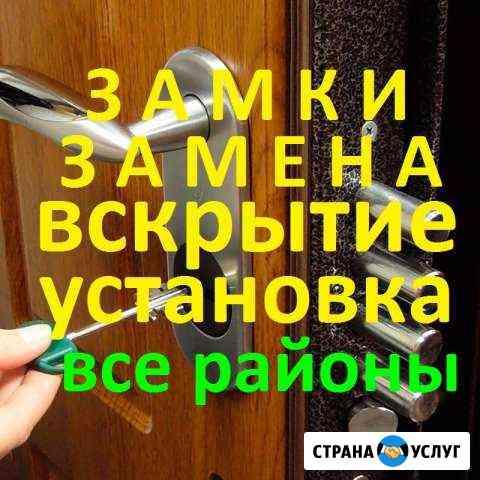 Вскрытие замков, ремонт замена,установка Иркутск