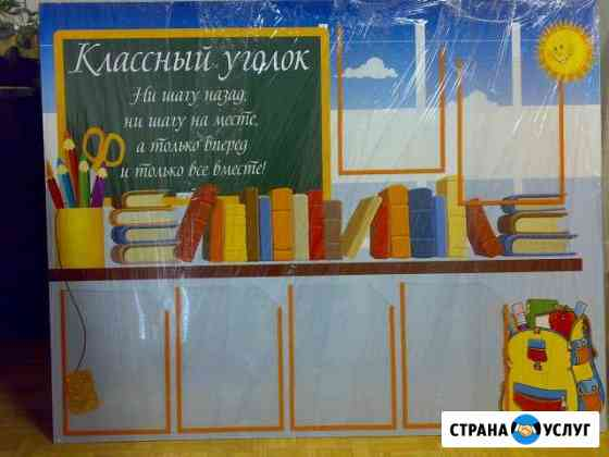 Информационные стенды и доски Иркутск