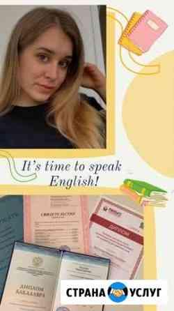 Репетитор по английскому языку Одинцово