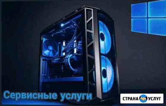 Сервисные услуги для вашего пк Иркутск