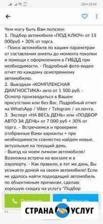 Автоподбор/Moтоподбор/Выкуп Aвто (пoдбоp aвтoмoбил Иркутск