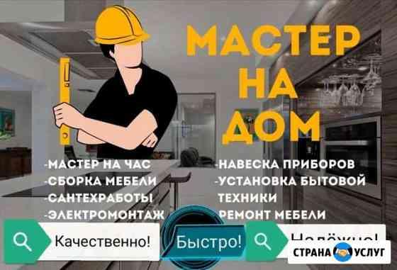 Мастер на час Сборка мебели, кухни Сантехник Элект Иркутск