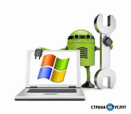 Ремонт компьютеров, ноутбуков Иркутск