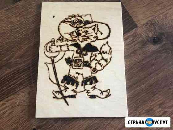 Изготовление надписи выжигателем на фанерной доске Омск