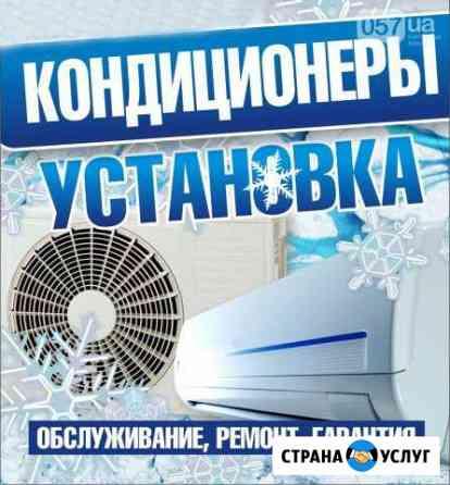 Монтаж, профилактика, ремонт кондиционеров Омск
