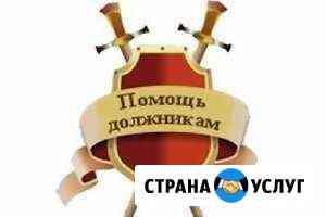 Избавим от кредита быстро и надёжно Астрахань