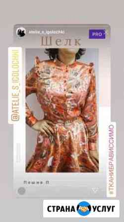 Индивидуальный пошив и ремонт всех видов одежды Иркутск