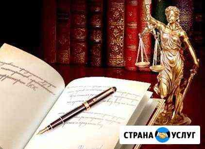Юридические услуги для физ и юр лиц Астрахань