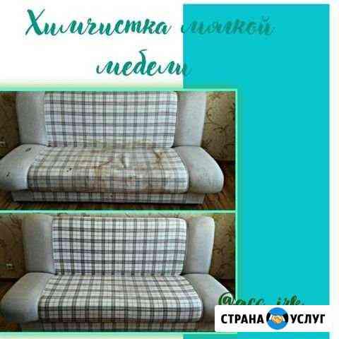 Химчистка мягкой мебели Иркутск