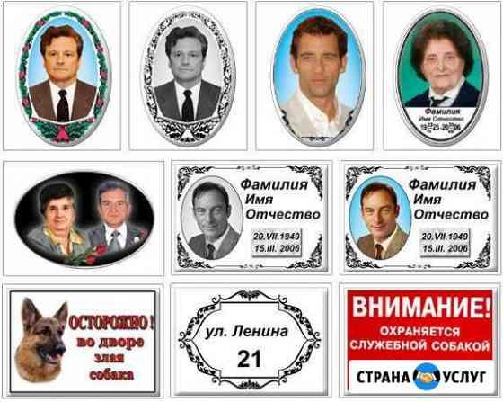 Фотокерамика на памятник Омск