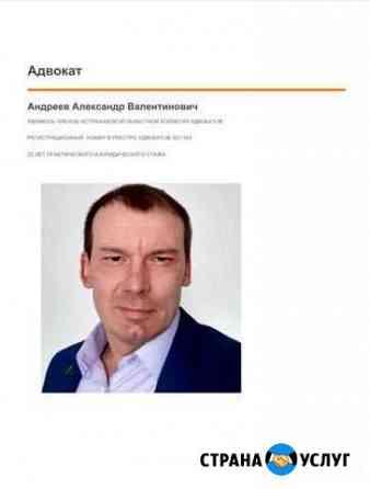 Адвокат со стажем более 10 лет Астрахань