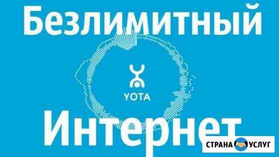 Безлимитный интернет Йота Астрахань