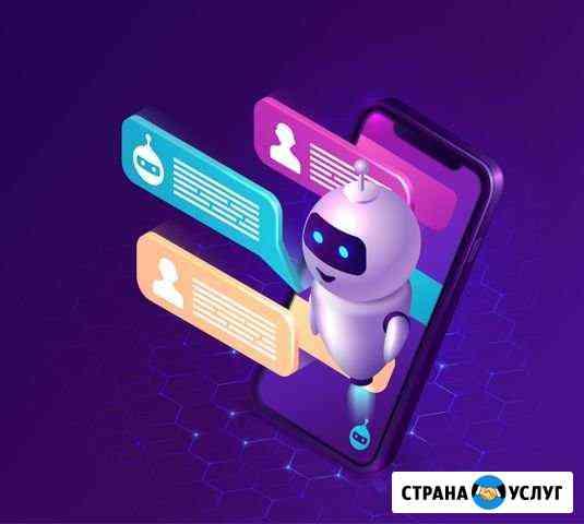 Разработка чат-бота Астрахань