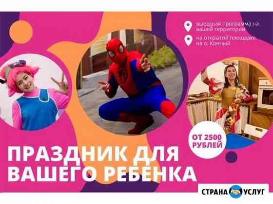 Детские выездные праздники Иркутск