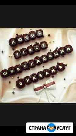 Шоколадные буквы,пряники,домашняя выпечка,куличи Астрахань