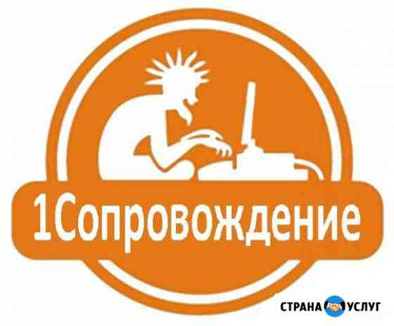 Программист 1С 7.7-8.3, Разработка и сопровождение Иркутск