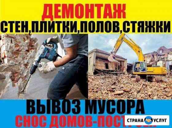 Снос разбор Демонтаж вывоз мусора Астрахань