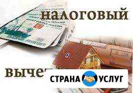 Декларации за обучение, лечение, покупку кв.и т.д Астрахань