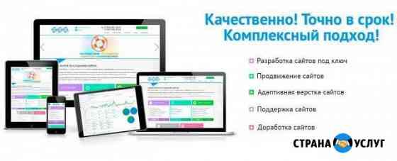 Создание и продвижение сайтов Омск