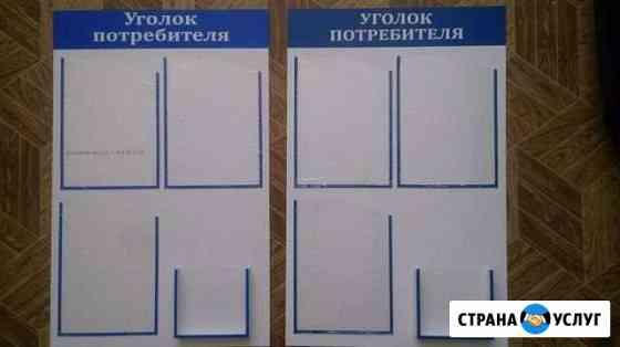 Уголок потребителя (уголок покупателя) Омск