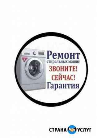 Ремонт стиральных машин. Холодильников.Утилизация Омск