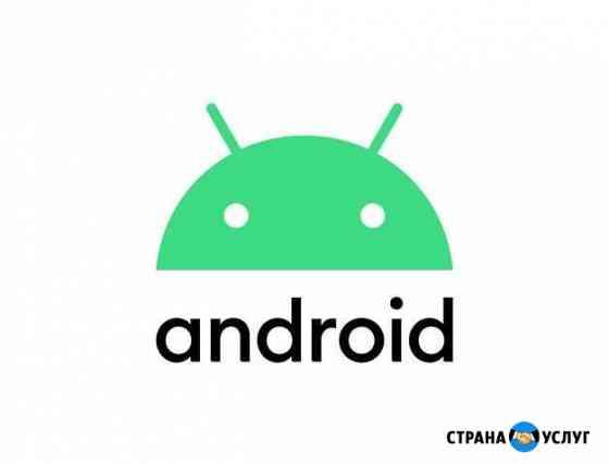 Разработка мобильных приложений Иркутск