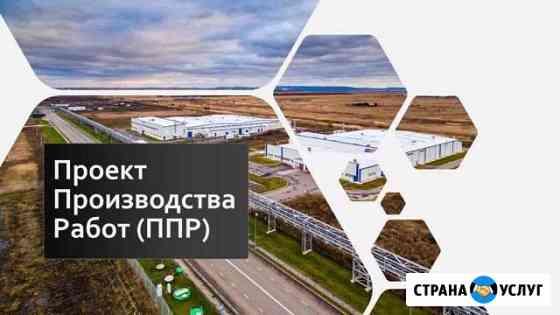 Разработка ппр (проект производства работ) Астрахань