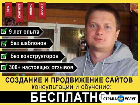 Создание сайтов, продвижение - частный вебмастер Омск