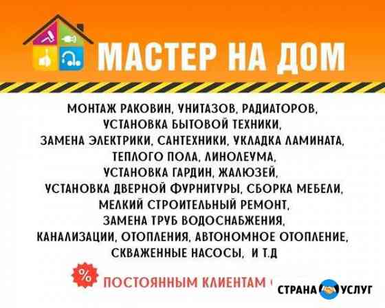 Мастер на час универсал Иркутск