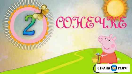 Видеоролики к праздникам, презентации, клипы Иркутск
