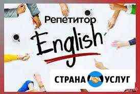 Репетитор по английскому и русскому Астрахань