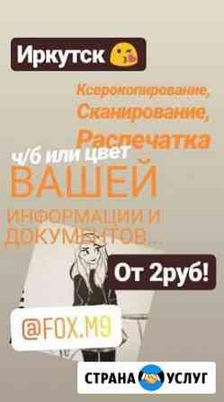 Ксерокопирование/сканирование/распечатка Иркутск