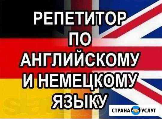 Репетиторство Астрахань