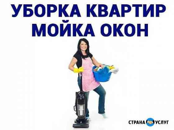 Уборка квартир Астрахань