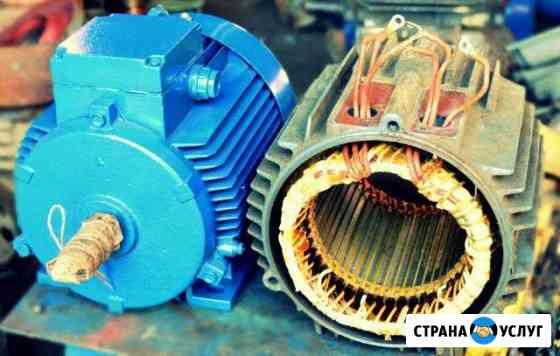 Перемотка электродвигателей Астрахань