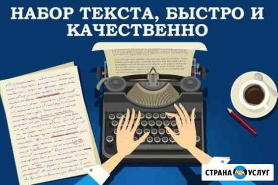 Набор текста Иркутск