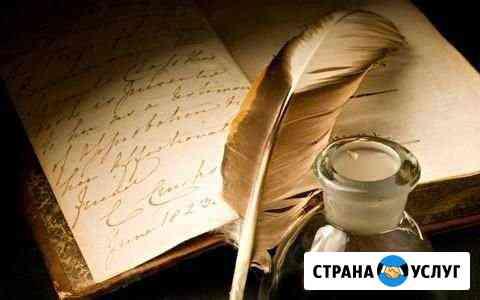 Стихи и поздравления на заказ Омск